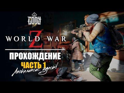 World War Z ◈ Прохождение Часть 1 ◈ Зомби-Апокалипсис здесь
