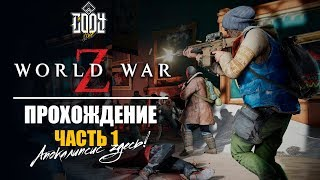 World War Z ◈ Прохождение Часть 1 ◈ Зомби-Апокалипсис здесь