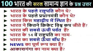 100 भारत की सरल सामान्य ज्ञान के प्रश्न उत्तर | India GK Questions Answers for all Exams | Gk screenshot 2