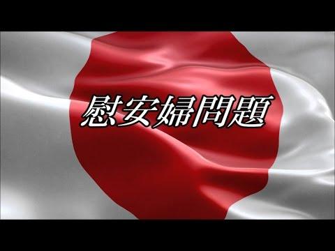 日本第一党   桜井 誠 党首   「慰安婦問題」