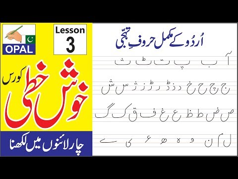 How to write Urdu Alphabet letters on Four Lines-Lesson 3