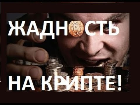 ЖАДНОСТЬ, БИТКОИН И КРИПТОРЫНОК!!