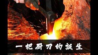 【中文字幕】一把廚刀的誕生、鍛造和刃付過程簡說。