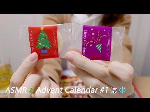 [Japanese ASMR] Summary; Christmas Countdown! 2017 Advent Calendar#1 / Eating Sounds, Whispering