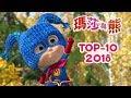 瑪莎與熊 - Top 10 🎬  最佳影集 2018