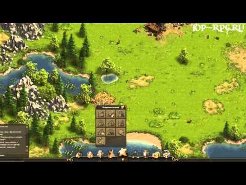 Игра Settlers Online - видеообзор от TOP-RPG.RU (by Kinat)