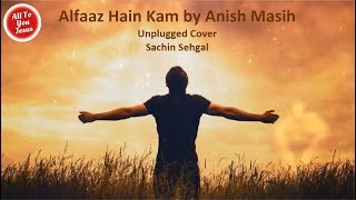 ALFAZ HAIN KAM WITH LYRICS |WORSHIP COVER | HINDI CHRISTIAN SONGS [SACHIN SEHGAL]