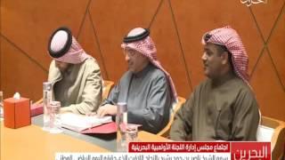 البحرين: سمو الشيخ ناصر بن حمد آل خليفة يرأس إجتماع مجلس إدارة اللجنة الأولمبية البحرينية