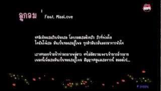 เพลง ลูกอม - Feat. MissLove