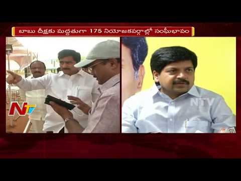 TDP Ministers Gives Clarity About CM Chandrababu Hunger Strike Over AP Special Status || NTV