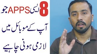 8 Must have Apps For Your Android MobilePhone Urdu/Hindi Tutorial