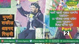 Mufti Shakeel Ahmad Rizvi Part 2, 14 Rabiul Awwal Shareef 2018 Gonda HD India