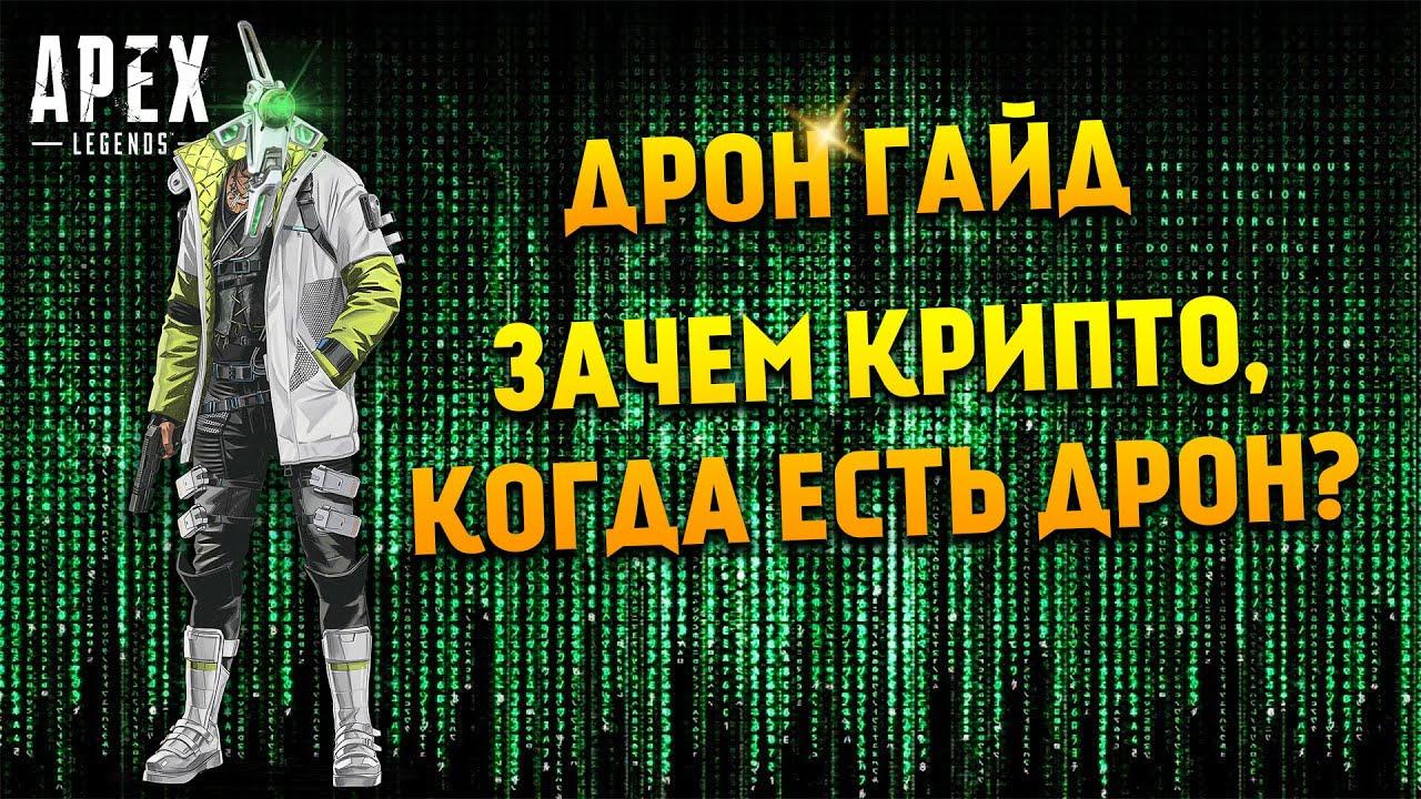 Apex Legends Гайд на Дрон (Крипто) / Как играть за Дрона (Крипто) в Apex Legends фишки и советы