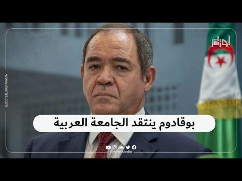 وصف قراراتها بالمتناقضة..  وزير الخارجية صبري #بوقادوم ينتقد الجامعة العربية