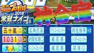 #66 神合宿キター!部員全員を超強化!栄冠ナイン@パワプロ2018