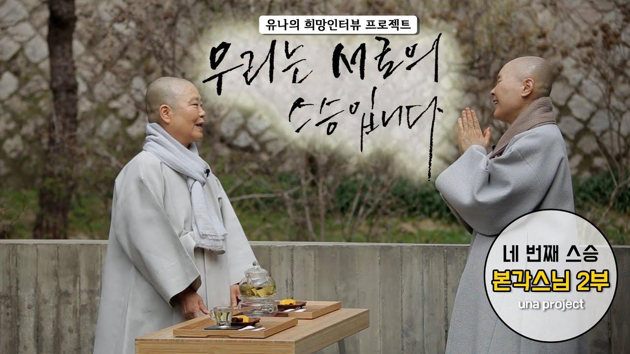 [희망인터뷰]본각스님2부/ 보현의 삶을 사는 화엄행자 본각스님