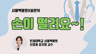 [신경과LIVE] '손 떨림' (서울백병원 신경과 김지…