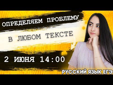 🔴ЕГЭ Русский Язык 2021 | Как легко определить проблему в любом тексте на ЕГЭ | Лайфхаки и советы