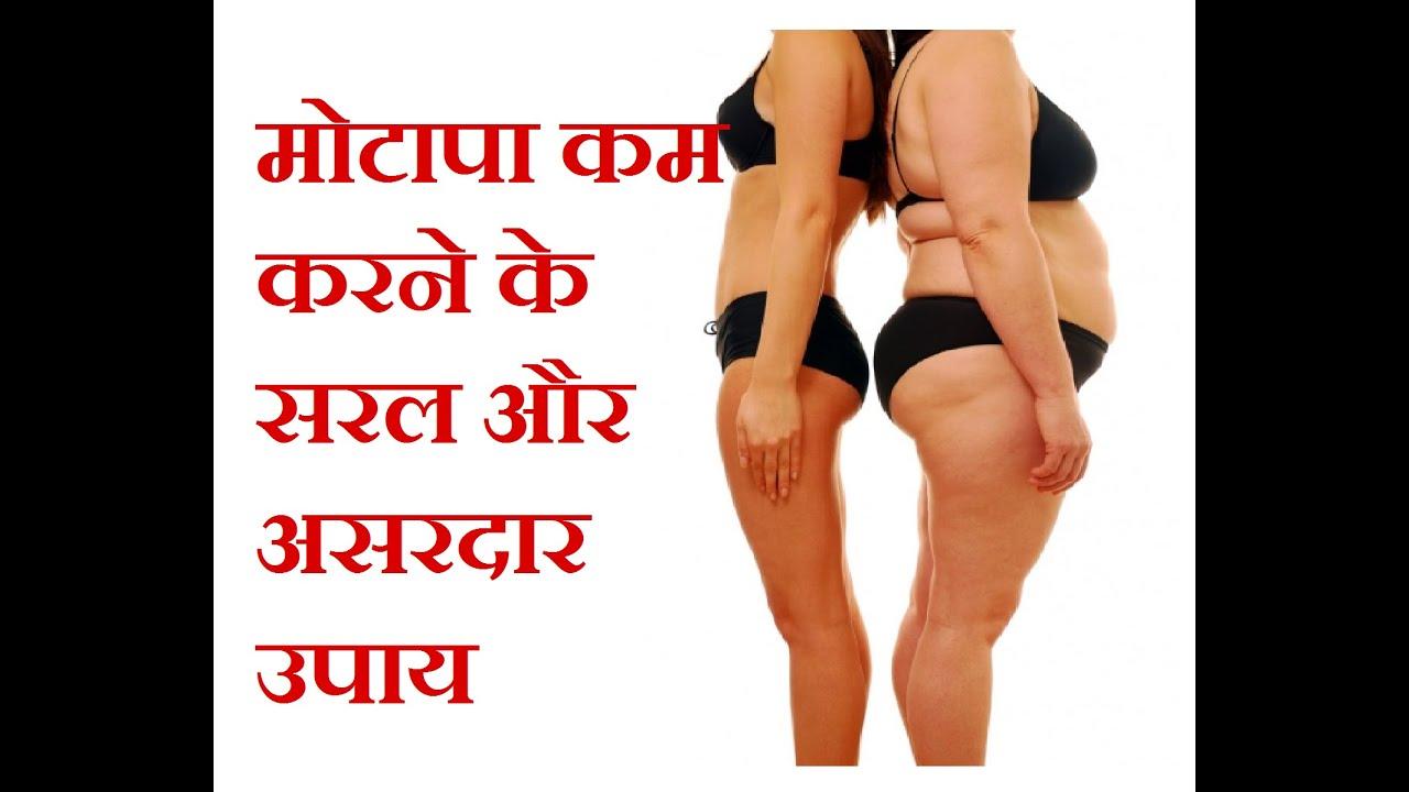 मोटापा कैसे कम करें ? Weight Loss Tips At Home | Pet Kam ...