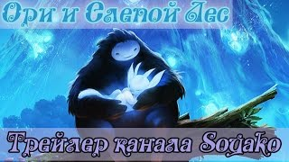 Ори и слепой Лес трейлер на русском
