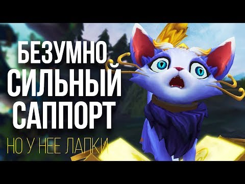 видео: РИОТ СОЗДАЛИ МОНСТРА!| ЮМИ БЕЗУМНО СЕЙВЯЩИЙ САП ( league of legends)
