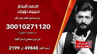 حمل الان على جوالك اغنية احمد البحار حبيبي وينك من اغاني القيثارة 2019
