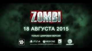 Zombi - Нежданчик от Ubisoft - Трейлер + Элементы геймплея