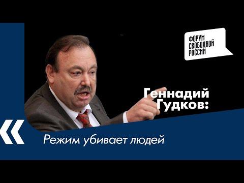 Режим убивает людей - Геннадий Гудков