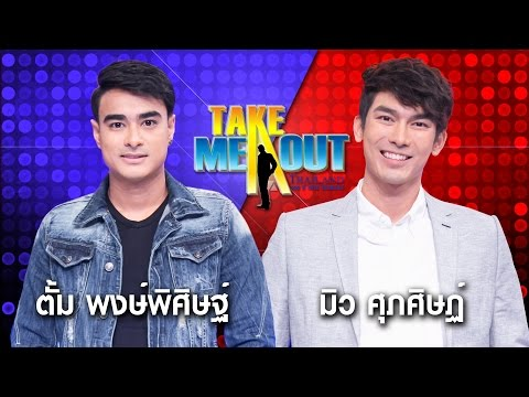 ตั้ม & มิว - Take Me Out Thailand ep.17 S11 (13 พ.ค.60) FULL HD