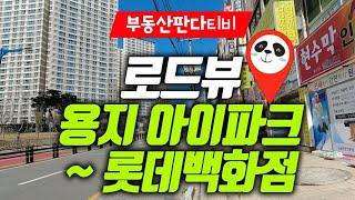 [로드뷰] 용지 아이파크 이마트 롯데백화점 - 창원부동…