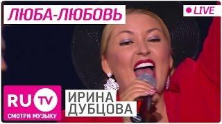 Ирина Дубцова - Люба-любовь (Live)