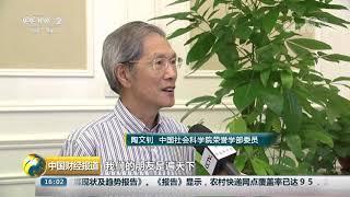 [中国财经报道]专家:美国进一步加征关税 中国有能力进行反制| CCTV财经