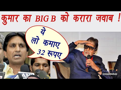 Kumar Vishwas BEFITTING REPLY to Amitabh Bachchan LEGAL NOTICE | FilmiBeat