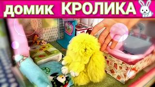 ДОМИК ДЛЯ КРОЛИКА БРЕЛКА. Красивая комната брелка кролика. Кролики брелки дом для кукол