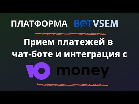 Прием платежей в чат-боте и интеграция с ЮMoney