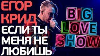 Егор Крид - Если ты меня не любишь [Big Love Show 2018]