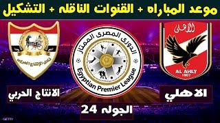 موعد مباراه الأهلي والانتاج الحربي القادمه في الدوري المصري ( الجوله 24) والقنوات الناقله + التشكيل