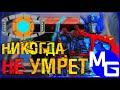Смерти Оптимуса Прайма в мультиках и фильмах про ТРАНСФОРМЕРОВ. Как это было?
