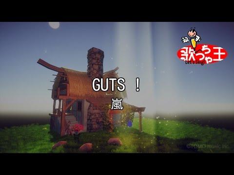 【カラオケ】GUTS !/嵐