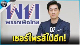 เซอร์ไพรส์ไปอีก! 'ฟิล์ม รัฐภูมิ' เตรียมยื่นใบสมัครสมาชิกพรรคเพื่อไทย