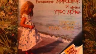 Константин Мирошник Утро  Моне Дворцы