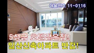 일산신축빌라분양 42평 풍산역세권+초대형 방3개+드레스…