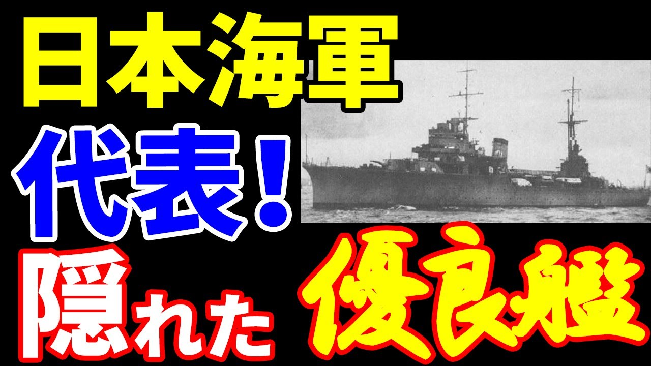 【日本海軍】性能要求を満足させた香取型練習巡洋艦