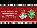 3 тур. «Локомотив» - ФШМ | 2005 г.р.