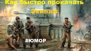 Как быстро прокачать экипаж в World of Tanks | 18+