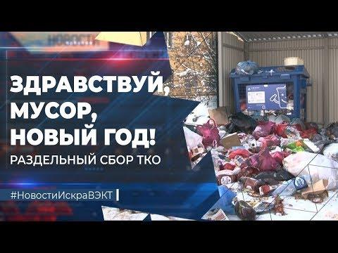 Здравствуй, мусор, Новый год! Воскресенский район перешел на раздельный сбор бытовых отходов