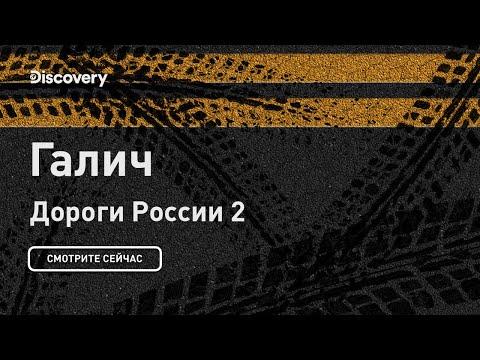 Галич | Дороги России 2 | Discovery Channel
