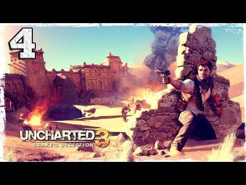 Смотреть прохождение игры Uncharted 3: Иллюзии Дрейка. #4: Секреты старого замка.