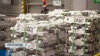 Производство алюминия | Как это сделано в Казахстане?