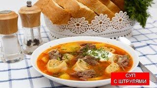 Суп с Штрулями   Soup